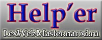lexwebmaster.narod.ru - софт, драйверы, шаблоны визиток, самоучители по программированию...